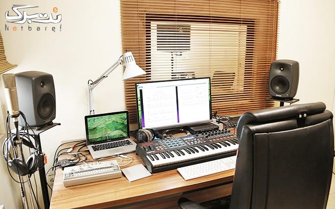 آموزش سنتور یا دف یا تنبک در آموزشگاه موسیقی سرو