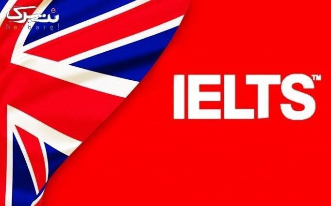 تحلیل آزمون IELTS ، TOEFL ، EPT در موسسه نوین برمخ