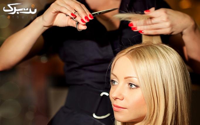 کوتاهی مو در آرایشگاه زیباکده مریم