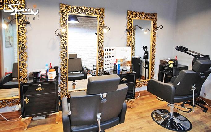 براشینگ مو در سالن زیبایی گرش