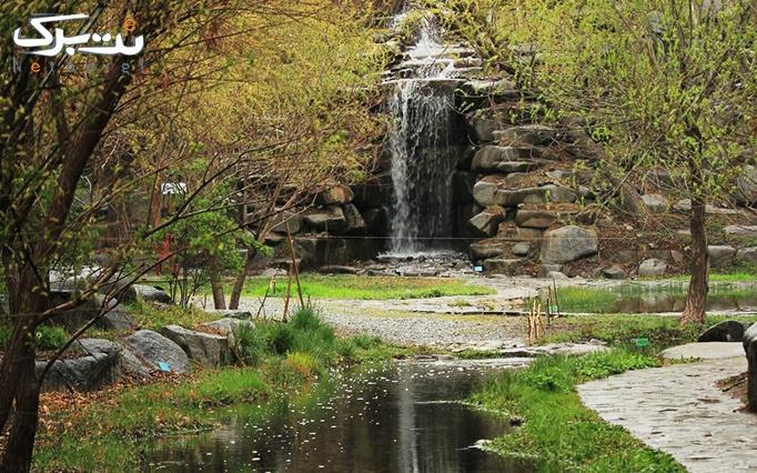 باغ گیاه شناسی ملی آخرین فرصت بازدید