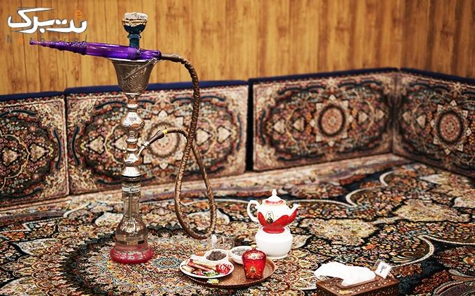 سرای سنتی بابا حیدر با منو باز غذاهای ایرانی
