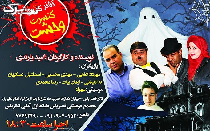 نمایش کمدی کنسرت وحشت در تالار قصر یاس