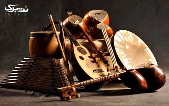 آموزشگاه حامی با آموزش صدا سازی و آواز سنتی
