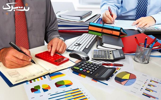 حسابداری در مجتمع فنی تهران پایتخت