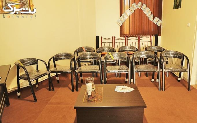 مرکز سلامت آفرینان آسایش با ارائه خدمات مشاوره