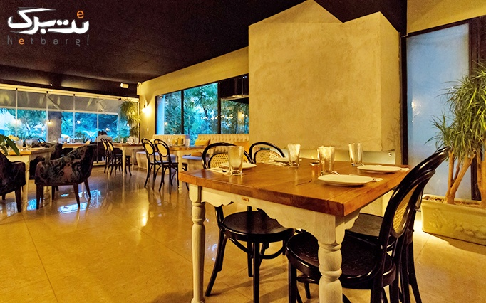 رستوران لاکچری لیمون با منوی غذاهای بین المللی