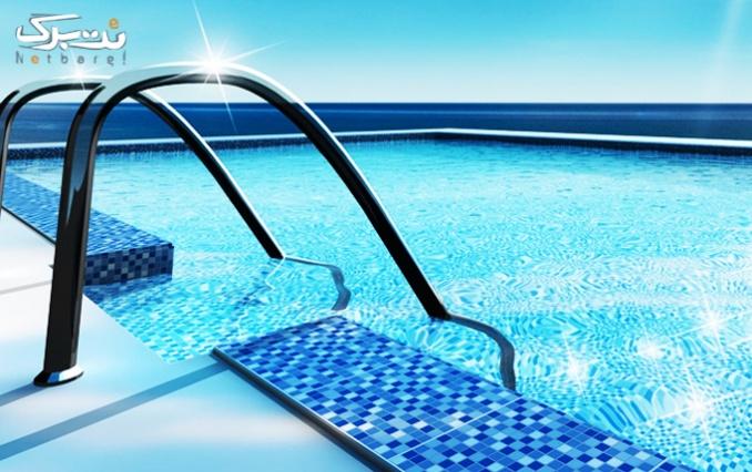 شنا و تفریح در استخر عقیق