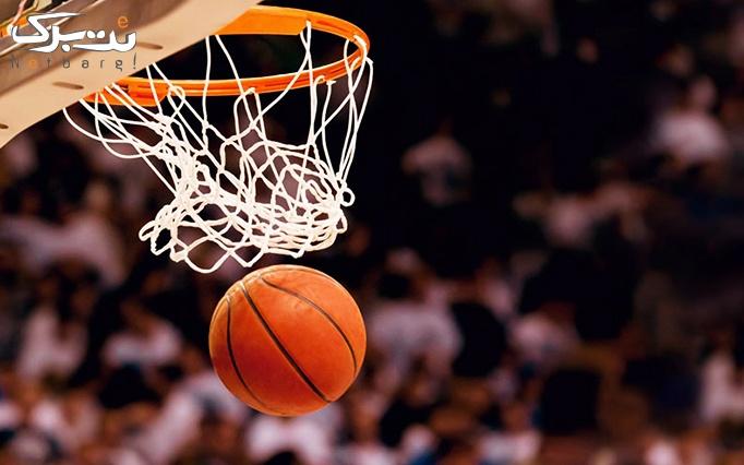 بسکتبال در مجموعه ورزشی انقلاب