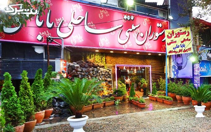 رستوران ساحلی سنتی بابا علی با منو غذایی