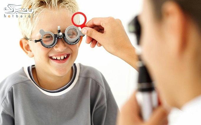 معاینه چشم در مطب دکتر امیدی