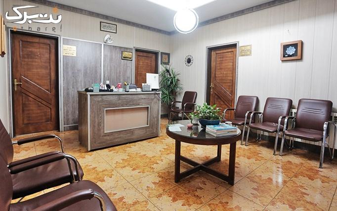 لیزر الکس دایود در مطب دکتر سیداصغر حسینی