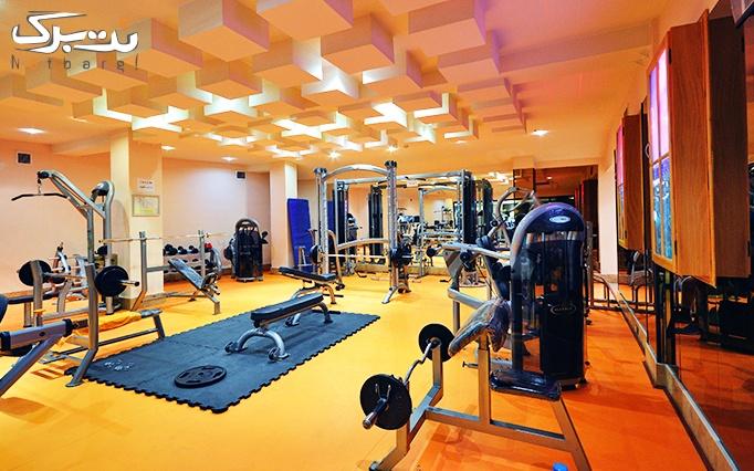 مجموعه ورزشی هتل اسپیناس