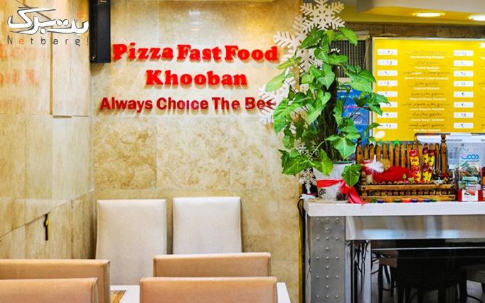 فست فود های خوشمزه در پیتزا خوبان
