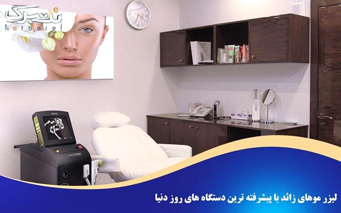 لیزر الکساندرایت در مطب دکتر مستوفی