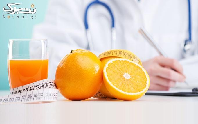 مشاوره تغذیه و رژیم درمانی در مطب دکتر غزلگو