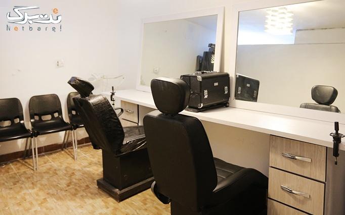 اصلاح ابرو در آرایشگاه ملک آیین