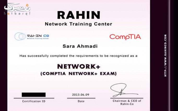 آموزش Network+ در راهین سیستم