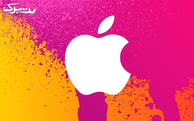 ساخت اپل آیدی Apple ID توسط شرکت پاندا شبکه پارس