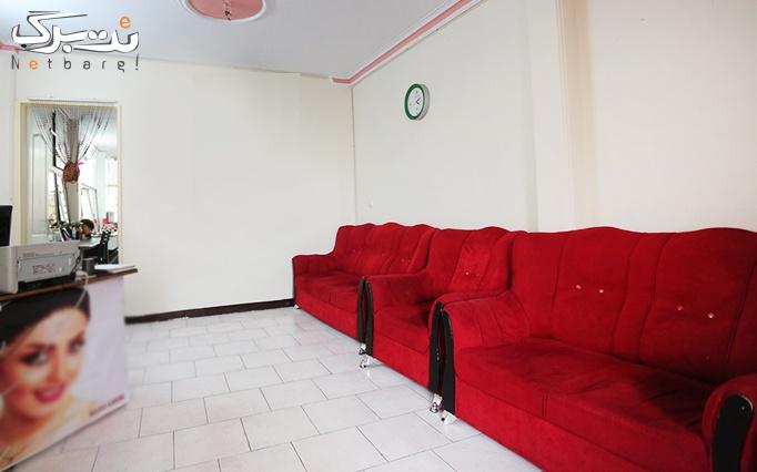 لیفت یا لمینت مژه در آموزشگاه بانو عامری