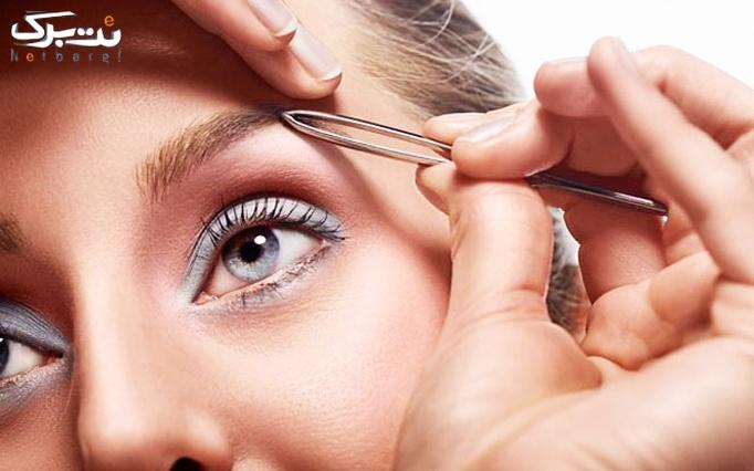 اصلاح صورت و ابرو در سالن زیبایی نوازش