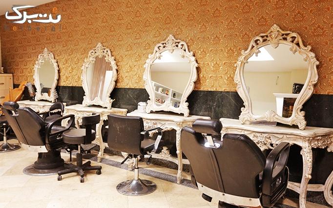 رنگ مو و مش فویلی در آرایشگاه شهربانو