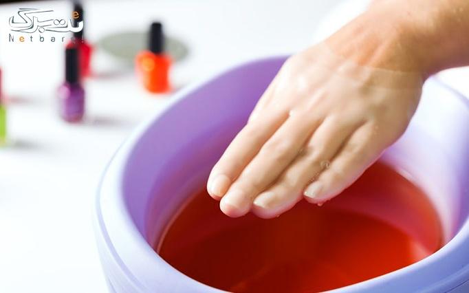 پارافین تراپی دست در آرایشگاه پاپیون
