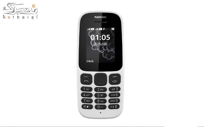 گوشی موبایل نوکیا 105 (2017)