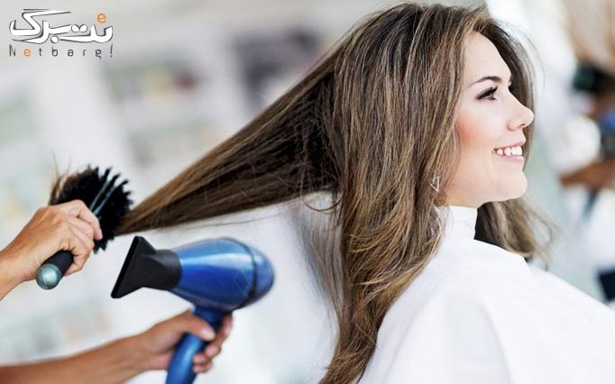 براشینگ مو در سالن زیبایی سمیرا