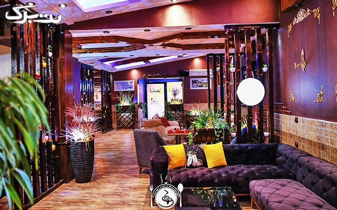 کافه رستوران آرتمیس با منو غذای ایرانی و فرنگی