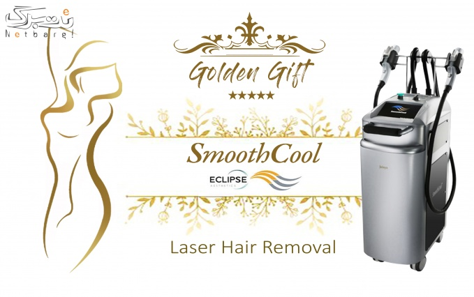 هدیه طلایی لیزر موهای زائدSMOOTH COOL