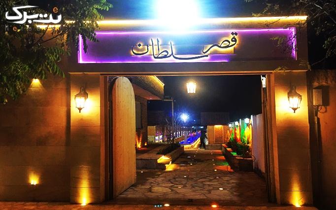شیشلیک بسیار لذیذ در رستوران قصر سلطان