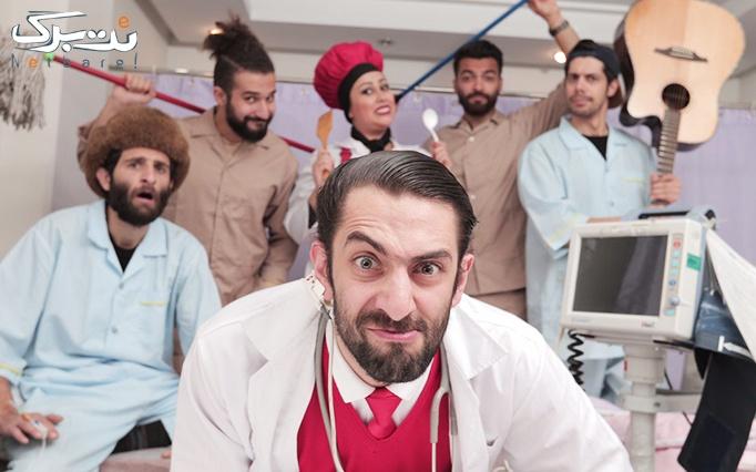 نمایش متفاوت کمدی و شاد بیمارستان