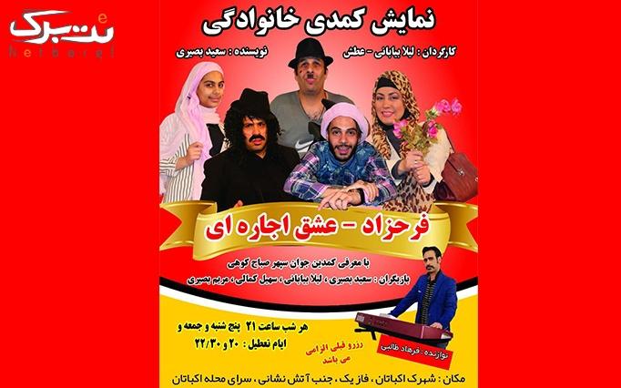 نمایش کمدی، موزیکال و شاد فرحزاد