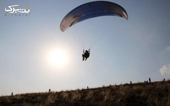 پرواز پاراگلایدر با خلبان باقری در سایت شهید عسگری