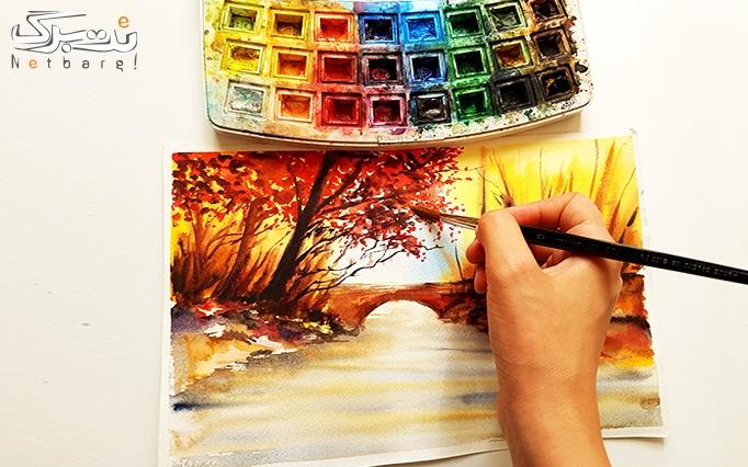 آموزش نقاشی در موسسه عصرفن