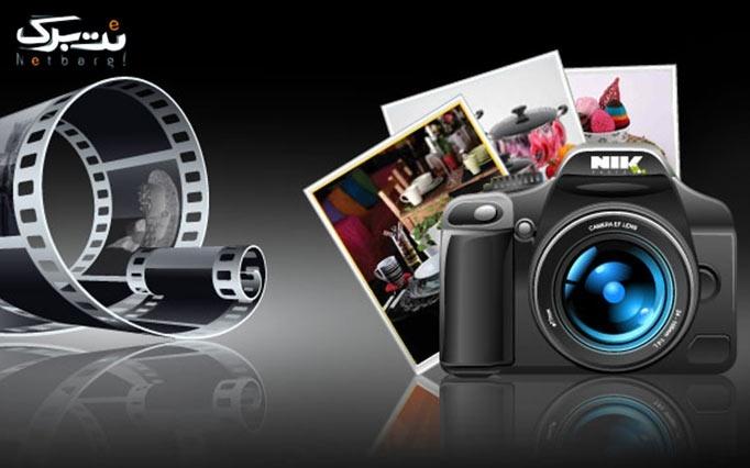 آموزش عکاسی دیجیتال مقدماتی در آموزشگاه عصرفن