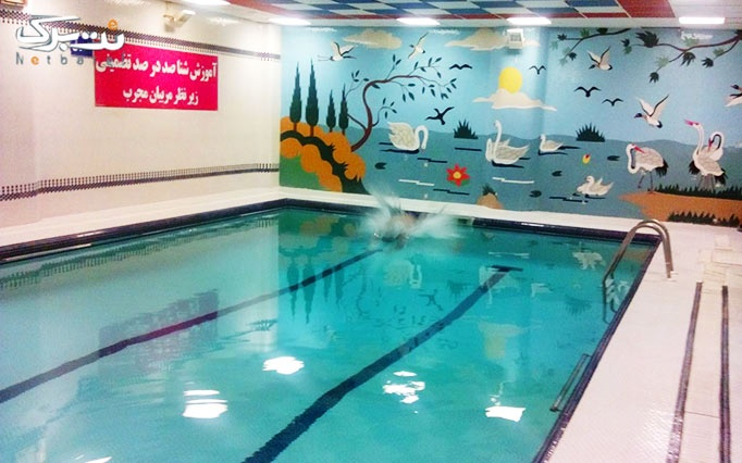 آموزش شنا در استخر هتل پارس