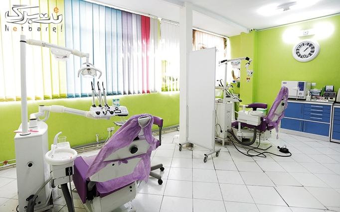 پر کردن دندان در مطب دکتر مرتضوی کلانتری