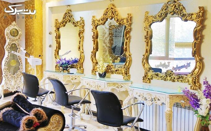 لیفت مژه در آرایشگاه ظرافت