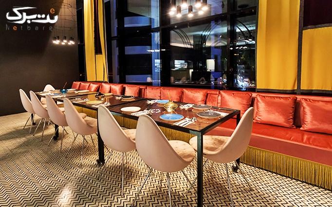 کافه رستوران مای لانژ با سرویس سفره خانه ای 3 نفره