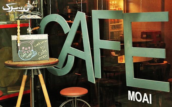 کافه موآی با میان وعده و منوی کافه