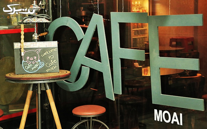 کافه موآی با سرویس سفره خانه ای