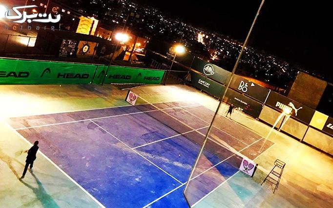 5 جلسه آموزش تنیس در خانه تنیس کوهسر