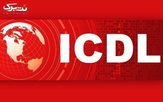 آموزش icdl در شرکت مبنا آرایه سیستم آریا