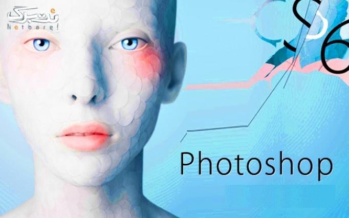 آموزش photo shop در موسسه ویژگان علم گرافیک