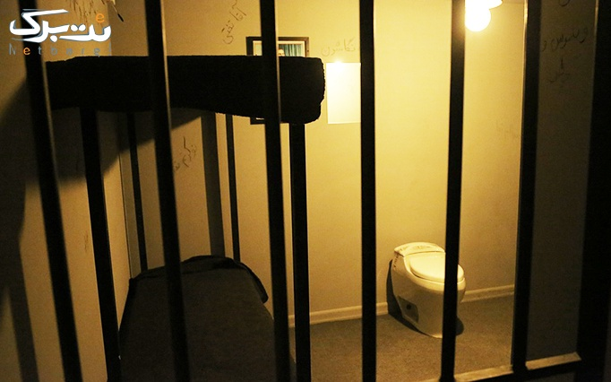 بازی مهیج فرار از زندان شعبه مجتمع کوروش