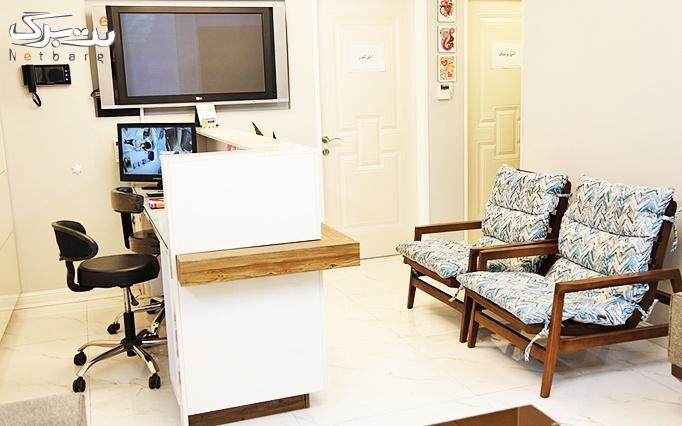 لیزر دایود در مطب دکتر داربی