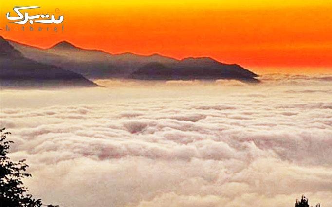 تور یک روزه اقیانوس ابر (ییلاق رویایی  فیلبند)