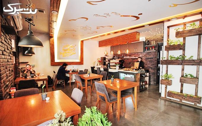 کافه نابا با منو صبحانه های متنوع و پر انرژی